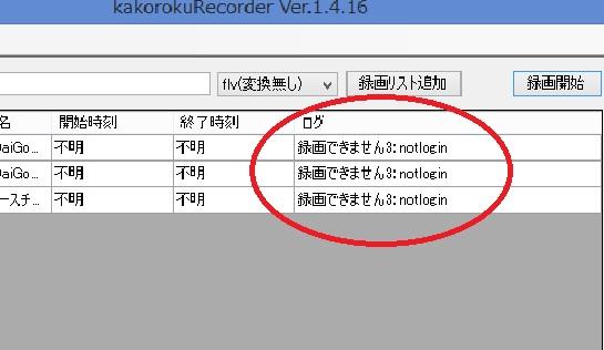 kakorokurecorder ダウンロード
