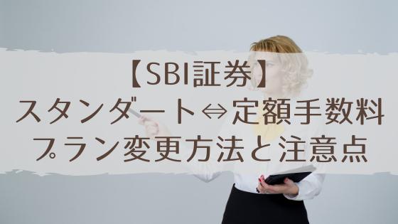 アクティブ 手数料 sbi