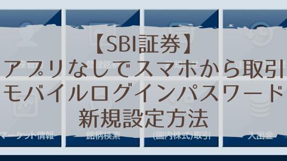 ログイン スマホ 証券 sbi