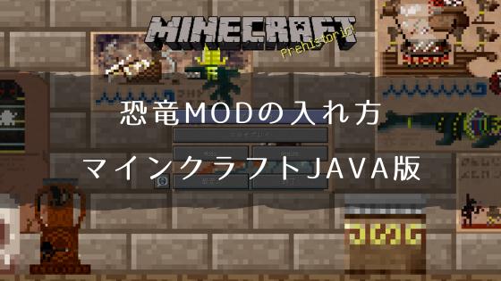 方 マイクラ mod 入れ